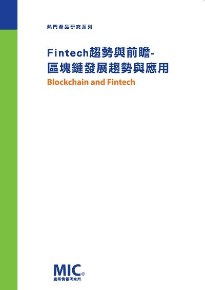 Fintech趨勢與前瞻:區塊鏈發展趨勢與應用
