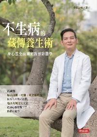 不生病的藏傳養生術:身心靈全面關照的預防醫學