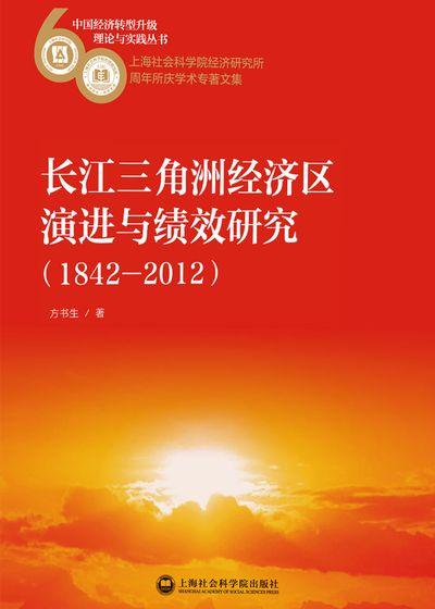 長江三角洲經濟區演進與績效研究. 1842-2012