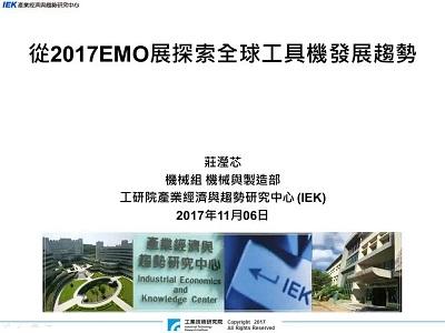 從2017EMO展探索全球工具機發展趨勢