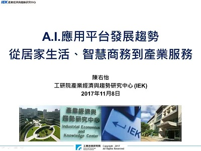 A.I.應用平台發展趨勢:從居家生活、智慧商務到產業服務