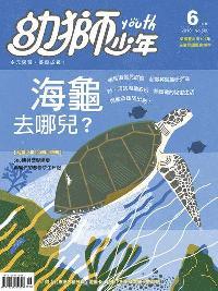 幼獅少年 [第500期]:海龜去哪兒?