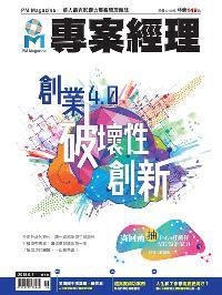 專案經理雜誌 [繁中版] [第39期]:創業4.0 破壞性創新
