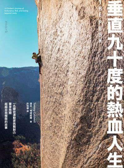 垂直九十度的熱血人生:一名攀岩運動家挑戰耐力、置身危險、超越自我極限的故事