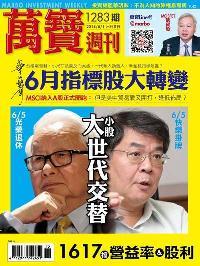 萬寶週刊 2018/06/01 [第1283期]:6月指標股大轉變