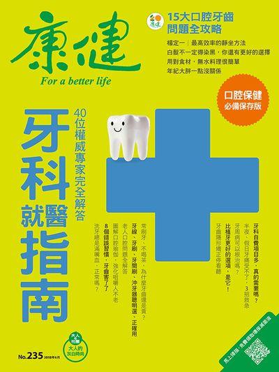 康健 [第235期]:牙科就醫指南