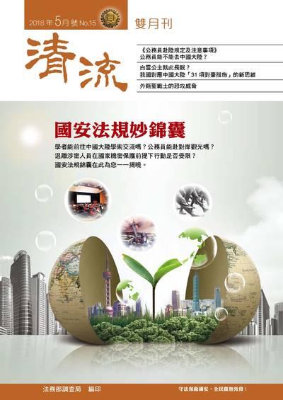 清流雙月刊 [第15期]:國安法規妙錦囊