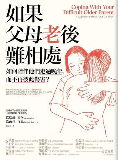 如果父母老後難相處:如何陪伴他們走過晚年, 而不再彼此傷害?
