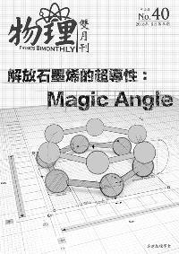 物理雙月刊 [第40卷3期]:解放石墨烯的超導性 : Magic Angle