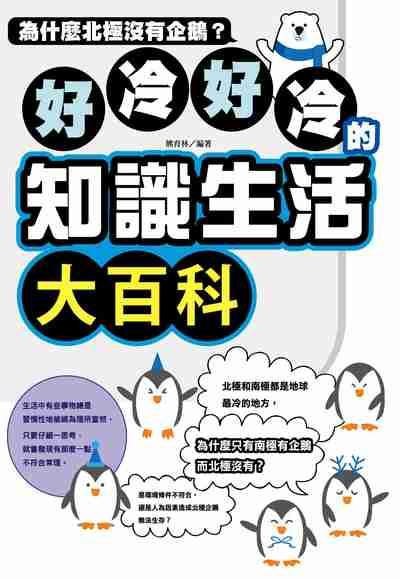 好冷好冷的知識生活大百科:為什麼北極沒有企鵝?