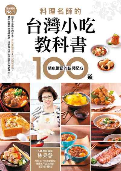 料理名師的台灣小吃教科書:100道精心鑽研的私房配方