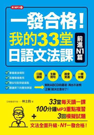 一發合格!我的33堂日語文法課 [有聲書], 前進N1篇