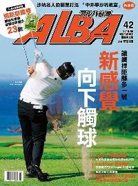 ALBA 阿路巴高爾夫雜誌 [第42期]:新感覺向下觸球