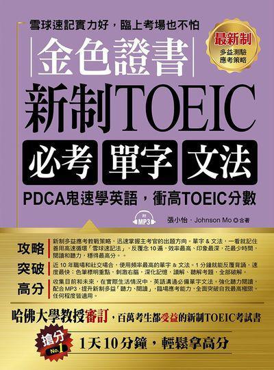 金色證書 [有聲書]:新制TOEIC必考單字文法