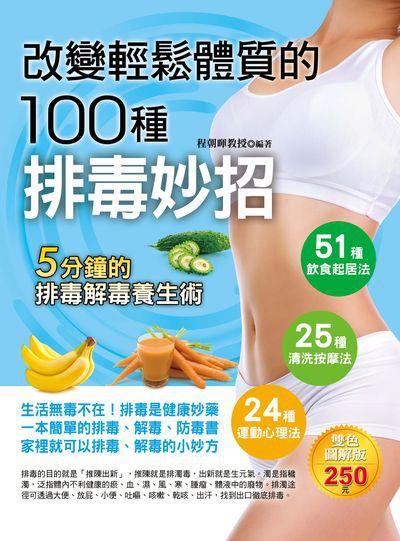 改變輕鬆體質的100種排毒妙招