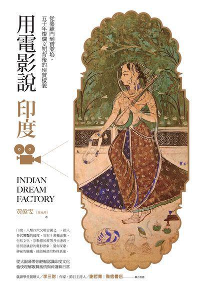 用電影說印度:從婆羅門到寶萊塢, 五千年燦爛文明背後的現實樣貌