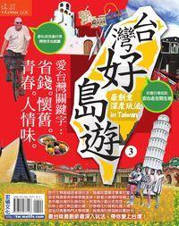 台灣好島遊. 3