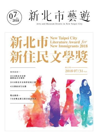 新北市藝遊 [2018年07月號]:新北市新住民文學獎