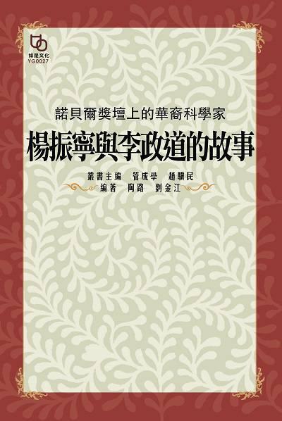 諾貝爾獎壇上的華裔科學家:楊振寧與李政道的故事