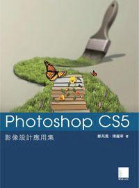 Photoshop CS5影像設計應用集