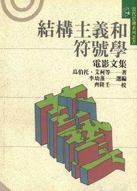 結構主義和符號學:電影文集