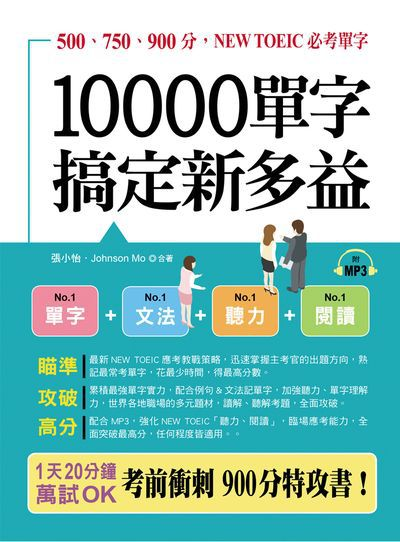 10000單字搞定新多益 [有聲書]:500、750、900分, NEW TOEIC必考單字