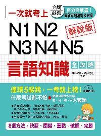 一次就考上 [有聲書]:N1N2N3N4N5言語知識全攻略