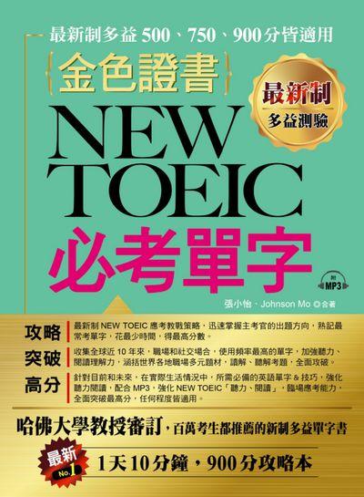 金色證書 [有聲書]:NEW TOEIC必考單字
