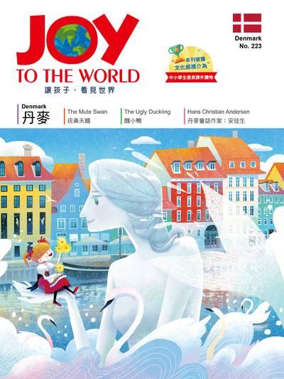 Joy to the World佳音英語世界雜誌 [第223期] [有聲書]:丹麥
