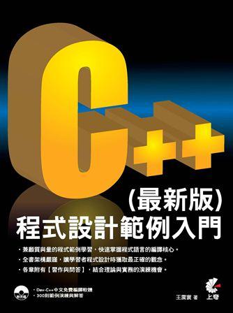 C++程式設計範例入門