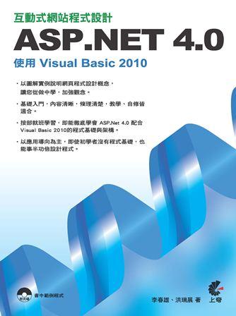 互動式網站程式設計:ASP.Net 4.0使用Visual Basic 2010