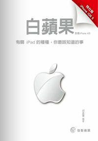 白蘋果 [特仕版]:有關iPad的種種,你最該知道的事
