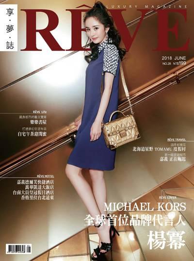 REVE享夢誌 [2018夏季號] [第28期]:MICHAEL KORS 全球首位品牌代言人 楊冪