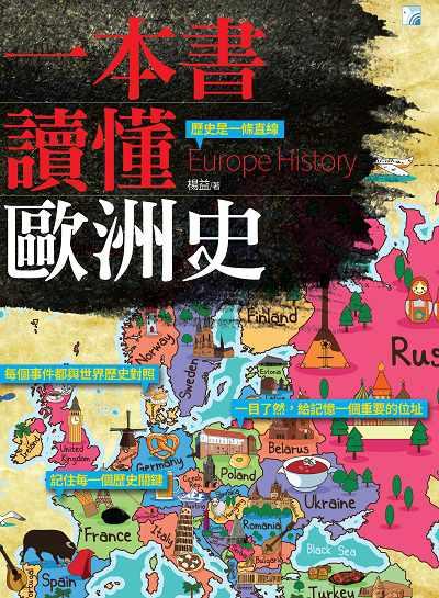 一本書讀懂歐洲史