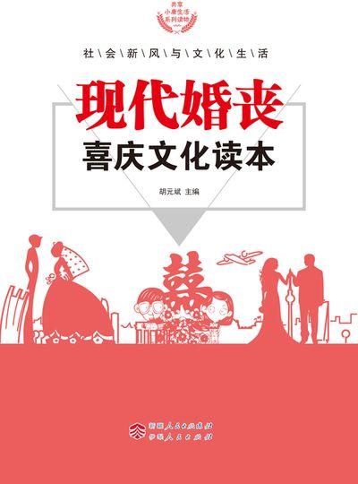 現代婚喪喜慶文化讀本