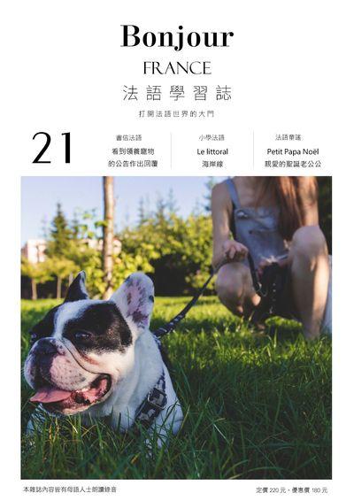 Bonjour! France 法語學習誌 [第21期] [有聲書]:看到領養寵物的公告作出回覆