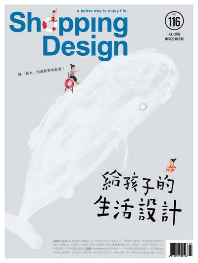 Shopping Design [第116期]:給孩子的生活設計