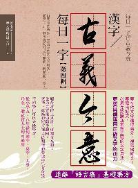 漢字古義今意每日一字. 第四輯