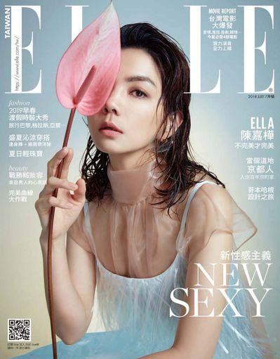 ELLE她雜誌 [第322期]:新性感主義 NEW SEXY