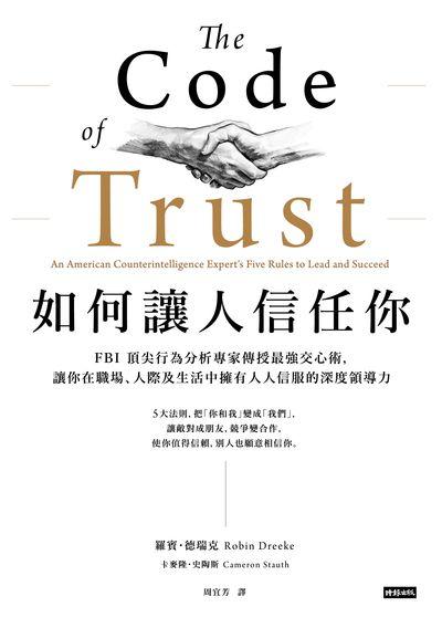 如何讓人信任你:FBI頂尖行為分析專家傳授最強交心術, 讓你在職場、人際及生活中擁有人人信服的深度領導力