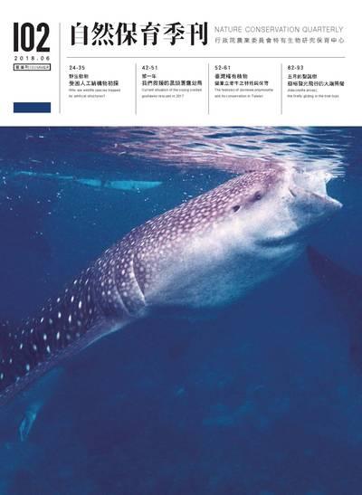 自然保育季刊 [第102期]:夏季刊
