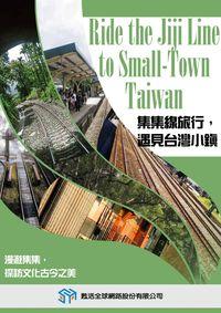 集集線旅行,遇見台灣小鎮 [有聲書]