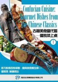 古籍美食當代嚐 [有聲書]:儒家菜上桌