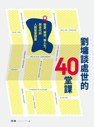 劉墉談處世的40堂課:解憂、解惑、解人生, 跨世代的人際智慧錦囊