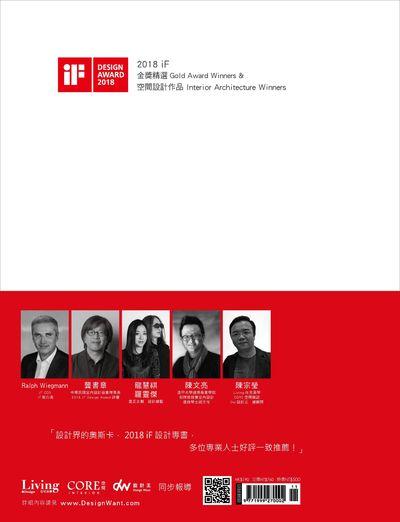 金獎精選及空間設計作品. 2018
