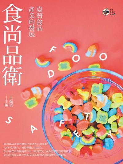 食尚品衛:臺灣食品產業的發展