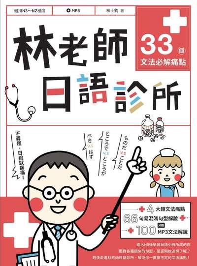 林老師日語診所 [有聲書]:33個文法必解痛點