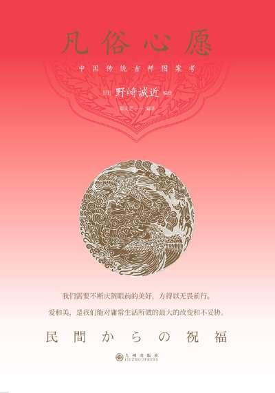 凡俗心願:中國傳統吉祥圖案考