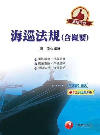 海巡法規(含概要)
