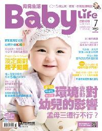 育兒生活 [第266期]:環境變動對幼兒的影響